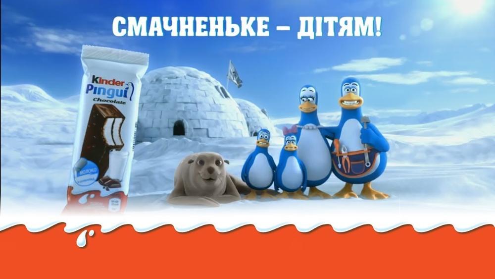 Рекламная кампания Kinder Pingui