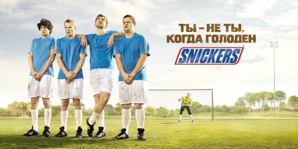 Реклама Snickers с цыганским гипнозом