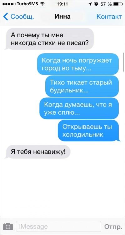 сайта людей смс знакомств от с
