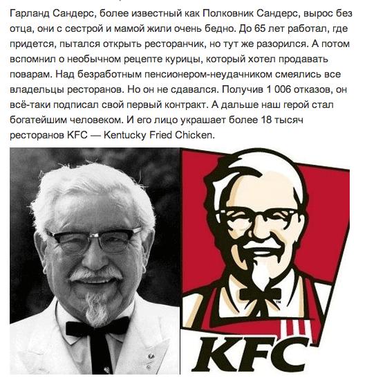Сторітеллінг KFC