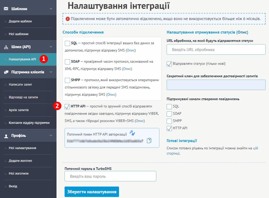 Підключення до SMS та Viber API