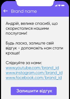 Viber повідомлення з текстом і кнопкою