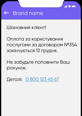 Viber повідомлення з текстом